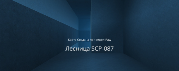 Лесница SCP-087 - KoGaMa - Play, Create And Share